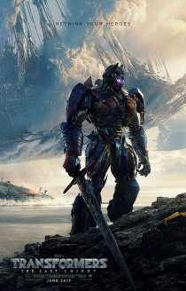 Transformers 5 - 3D | 20/07/2017